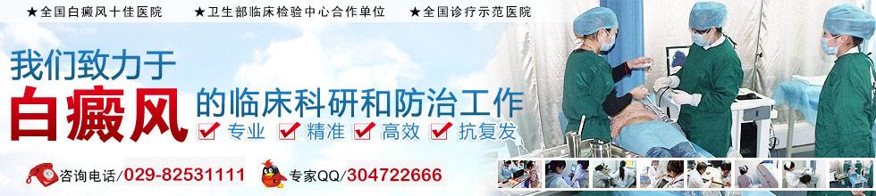 西安仁爱白癜风医学研究院